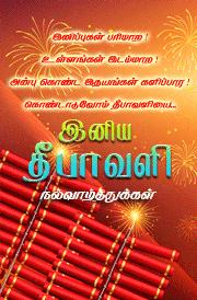 2017-diwali-tamil-hd-wallpaper