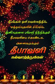 2017-diwali-tamil-wishes-hd-for-mobie