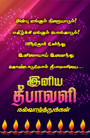2017-tamil-happy-diwali-festival-wishes-for-mobile