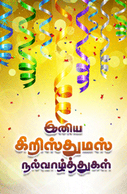 best-christmas-tamil-quotes-for-mobile