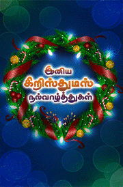 christmas-tamil-hd-greetings-for-mobile