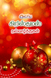 christmas-tamil-hd-gtreetings-for-mobile