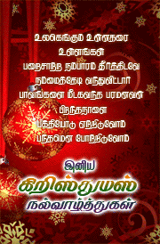 christmas-tamil-quotes-for-mobile