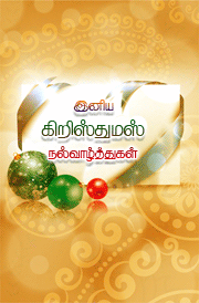 happy-christmas-festival-hd-images-for-mobile