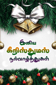 latest-merry-christmas-tamil-quotes-for-mobile