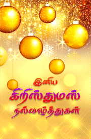 merry-christmas-tamil-greetings-for-mobile