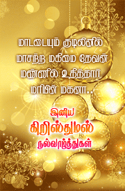 merry-christmas-tamil-quotes-for-mobile