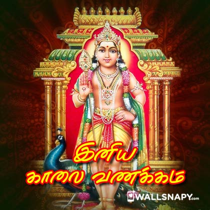 Murugan Wishes Good Morning Image Download Wallsnapy