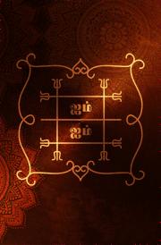 Navagraha-budhan yandhra wallpaper for mobile