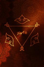 Navagraha surya yandhra wallpaper for mobile