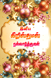 new-merry-christmas-tamil-quotes-for-mobile