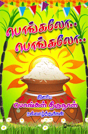 pongal-festival-greeting-for-mobile