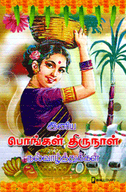 pongal-festival-tamil-image-mobile