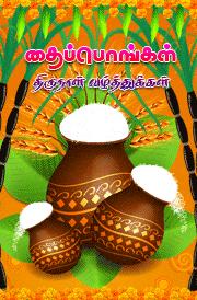 pongal-tamil-greetings-hd-images