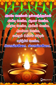 pongal-tamil-quotes-hd-images-for-mobile