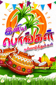 pongal-vazhthukkal-hd-images-for-mobile