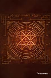sri-chakram-images-download