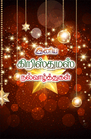 tamil-christmas-quotes-images-for-mobile