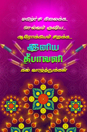 tamil-diwali-valthukal-hd-wallpaper