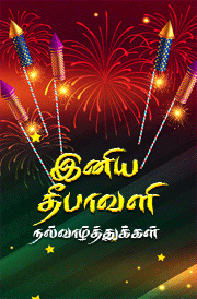 tamil-happy-diwali-festival-wishes-for-mobile