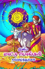 tamil-mattu-pongal-hd-images