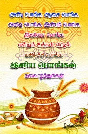 tamil-pongal-greetings-for-mobile