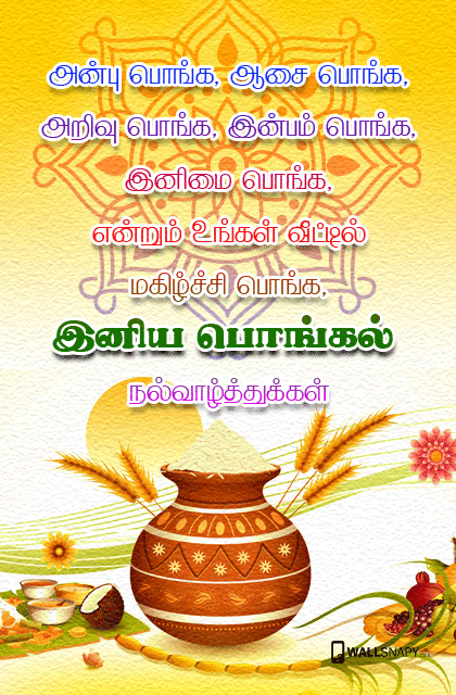Tamil pongal greetings for mobile primium mobile wallpapers tamil pongal greetings for mobile m4hsunfo