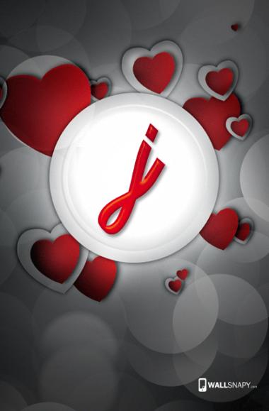 J Heart Wallpaper Hd For Mobile Wallsnapy